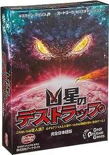 アークライト 凶星のデストラップ 完全日本語版 (2-7人用 30-45分 10才以上向け) ボードゲーム