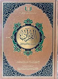 القرآن تفسير وتدبر وعمل مع مختصر المنهاج لتفسير ابن كثير