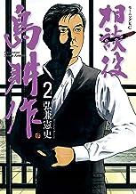 表紙: 相談役 島耕作(2) (モーニングコミックス) | 弘兼憲史