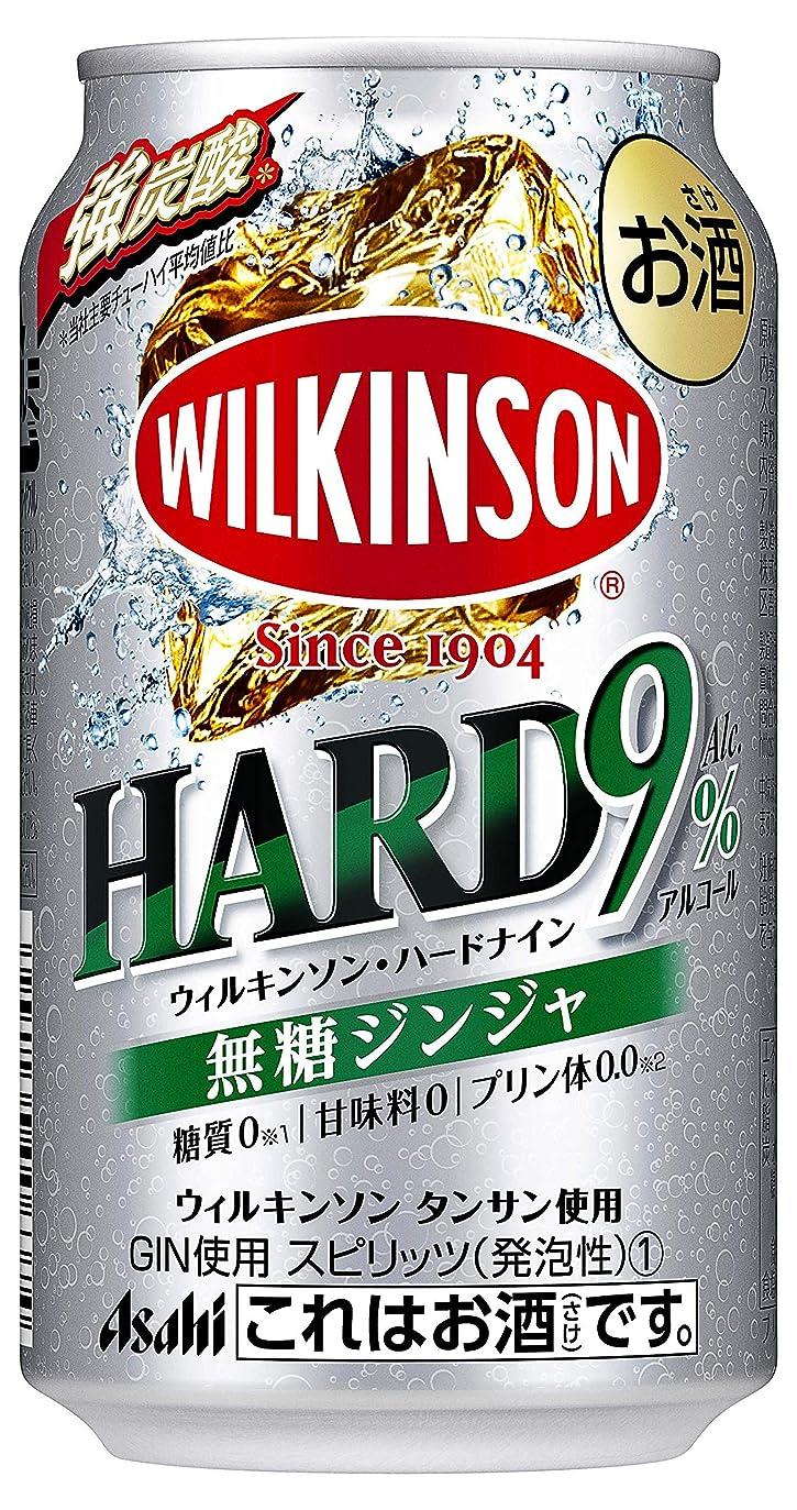 四一部贅沢【2019年発売】ウィルキンソンハードナイン無糖ジンジャ缶 [ チューハイ 350ml ]