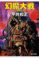 幻魔大戦 全20冊合本版 (角川文庫) Kindle版