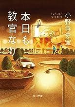 表紙: 本日も教官なり (角川文庫) | 小野寺 史宜