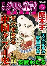 まんがグリム童話 ブラック Vol.22 ヤバすぎる中国タブー史