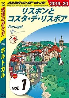 地球の歩き方 A23 ポルトガル 2019-2020 【分冊】 1 リスボンとコスタ・デ・リスボア ポルトガル分冊版...