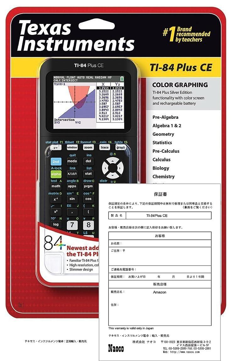 変化しおれた異邦人Texas Instruments TI-84 Plus CE グラフ電卓 ブラック [正規輸入元]