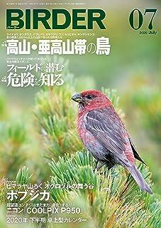 BIRDER (バーダー) 2020年 07月号 [雑誌]
