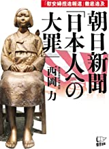 表紙: 朝日新聞「日本人への大罪」 | 西岡力