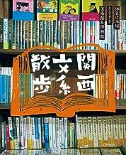 表紙: 関西文系散歩 (エルマガmook) | 京阪神エルマガジン社