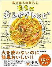 表紙: 見たまんま作れる! もちのおえかきレシピ | もち