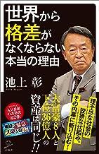 表紙: 世界から格差がなくならない本当の理由 (SB新書)   「池上彰スペシャル!」制作チーム