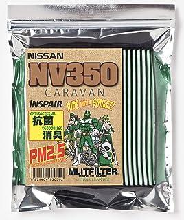 日産/NV350 キャラバン エムリット フィルター (MLITFILTER D-010) 日本製 D-010_NV350pack