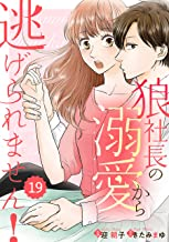 comic Berry's 狼社長の溺愛から逃げられません!(分冊版)19話 (Berry's COMICS)