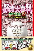 表紙: 野球大喜利ザ・ベスト2 こんなプロ野球はイヤだ2 | カネシゲタカシ