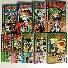 月光仮面 完全版 コミック 全9巻完結セット (マンガショップシリーズ)