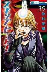 スキップ・ビート! 39 (花とゆめコミックス) Kindle版