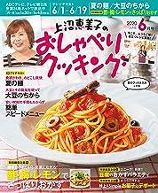 表紙: 上沼恵美子のおしゃべりクッキング 2020年6月号 [雑誌] | 辻調理専門学校