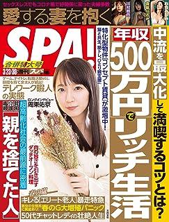 週刊SPA!(スパ) 2021年 3/23・30 合併号 [雑誌] 週刊SPA! (デジタル雑誌)