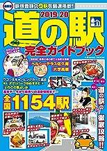 表紙: 最新版 道の駅完全ガイドブック2019-20 (コスミックムック) | コスミック出版編集部