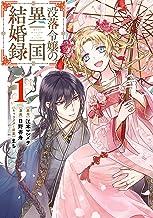 没落令嬢の異国結婚録 1巻 (デジタル版ガンガンコミックスUP!)