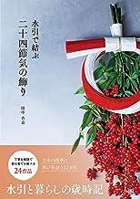 表紙: 水引で結ぶ二十四節気の飾り | 田中 杏奈