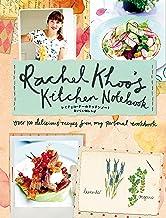 表紙: レイチェル・クーのキッチンノート おいしい旅レシピ | レイチェル・クー