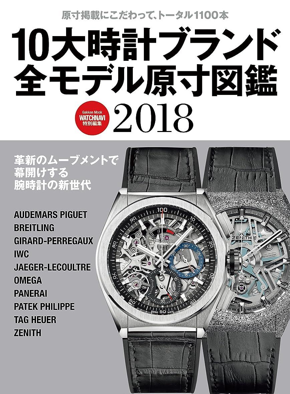 安全なのためにエゴイズム10大時計ブランド全モデル原寸図鑑2018 (学研ムック)
