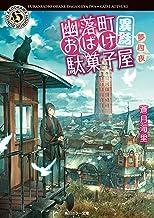 表紙: 幽落町おばけ駄菓子屋 異話 夢四夜 (角川ホラー文庫) | 蒼月 海里