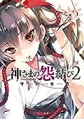 神さまの怨結び(2)(チャンピオンREDコミックス)