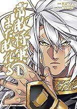 表紙: 常敗将軍、また敗れる 1【電子版限定特典付き】 (HJコミックス) | 渡辺つよし