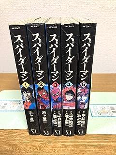 スパイダーマン (画:池上遼一/2004年版) コミック 全5巻完結セット (MFコミックス)