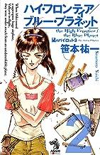 表紙: ハイ・フロンティア/ブルー・プラネット 星のパイロット 3-2 | 鈴木雅久