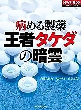 病める製薬 王者タケダの暗雲 週刊ダイヤモンド 特集BOOKS