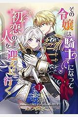 その令嬢は騎士になって初恋の人を迎えに行く(1) (アマゾナイトノベルズ) Kindle版