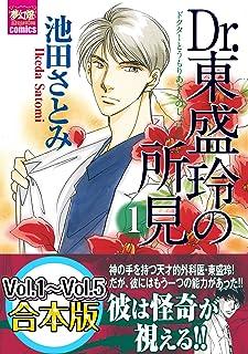 Dr.東盛玲の所見 【Vol.1~Vol.5合本版】 (夢幻燈コミックス)