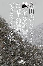 表紙: 美しすぎる少女の乳房はなぜ大理石でできていないのか (幻冬舎文庫)   会田誠