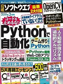 日経ソフトウエア 2019年3月号 [雑誌]