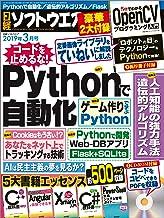 表紙: 日経ソフトウエア 2019年3月号 [雑誌]   日経ソフトウエア