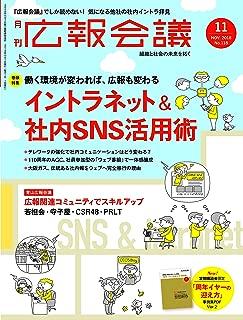 広報会議2018年11月号 イントラネット&社内SNS活用術