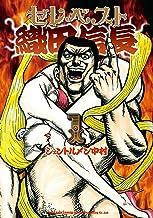 表紙: セレベスト織田信長 (1) (リイドカフェコミックス)   ジェントルメン中村