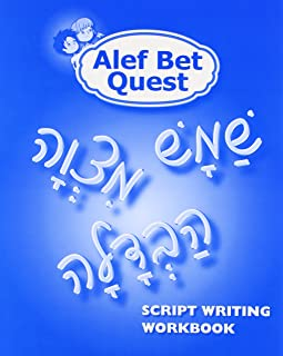 Best alef bet quest Reviews