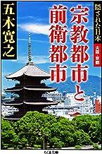 表紙: 宗教都市と前衛都市 ――隠された日本 大阪・京都 (ちくま文庫) | 五木寛之