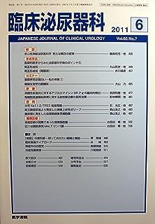 臨床泌尿器科 2011年 06月号 [雑誌]