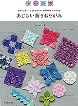 表紙: あじさい折りおりがみ:折りすじ通りにたたむと見えてくる細やかな花のかたち   プロジェクトF