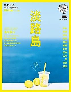淡路島 (エルマガMOOK)