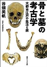 表紙: 骨と墓の考古学 大都市江戸の生活と病 (角川ソフィア文庫) | 谷畑 美帆