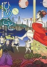 表紙: ひめごと ~浮世艶草子~ (SPコミックス) | 篁千夏