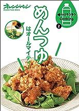 表紙: 味つけラクラクCooking2 めんつゆはオールマイティ! | オレンジページ