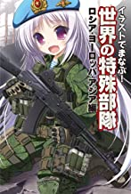 表紙: イラストでまなぶ!世界の特殊部隊 ロシア・ヨーロッパ・アジア編 | ホビージャパン