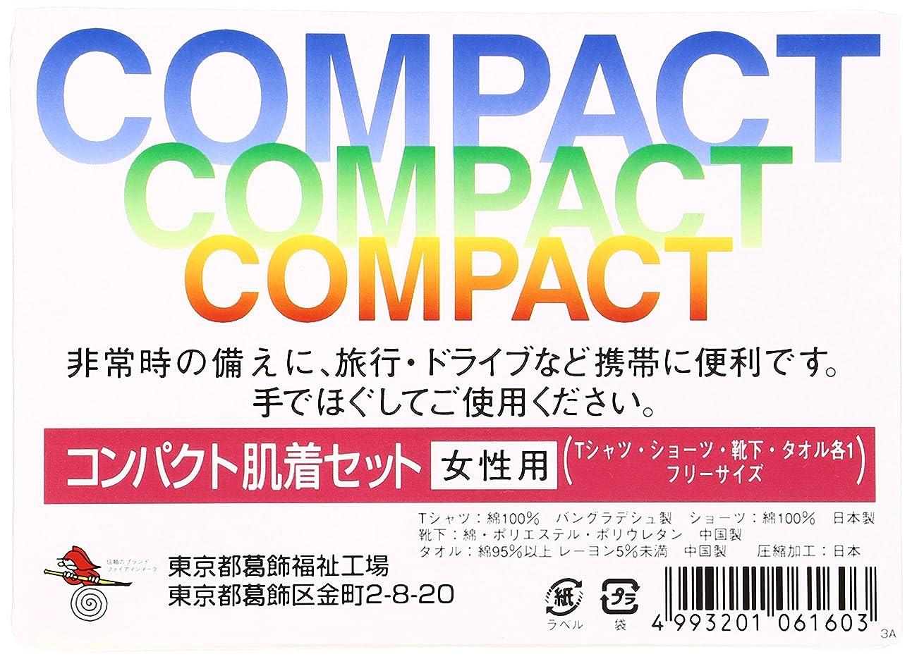 シンプルさ溶けた陸軍東京都葛飾福祉工場 防災対策用品 コンパクト肌着セット 女性