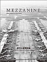 表紙: MEZZANINE VOLUME 4 SPRING 2020 (TWO VIRGINS)   吹田良平